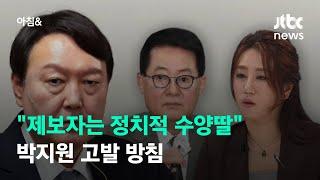 """윤 캠프 """"고발 사주 아닌 박지원 게이트""""…고발 방침 / JTBC 아침&"""