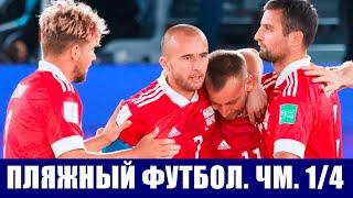 Пляжный футбол Чемпионат мира 2021 Россия Испания и другие участники 1 4 финала Расписание 1 4