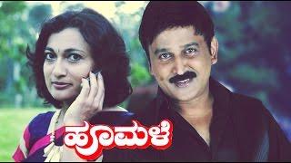 Hoomale – ಹೂಮಳೆ | Kannada Comedy Movies Full | Kannada HD Movies | Ramesh Aravind | Ilayaraja