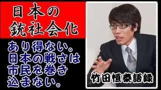 日本がアメリカのように、銃社会になる可能性はあるかの問いに対して、...