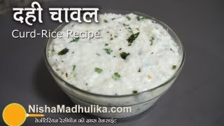 Curd rice recipe - how to make curd rice