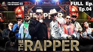 THE RAPPER | EP.04 | 30 เมษายน 2561 Full EP