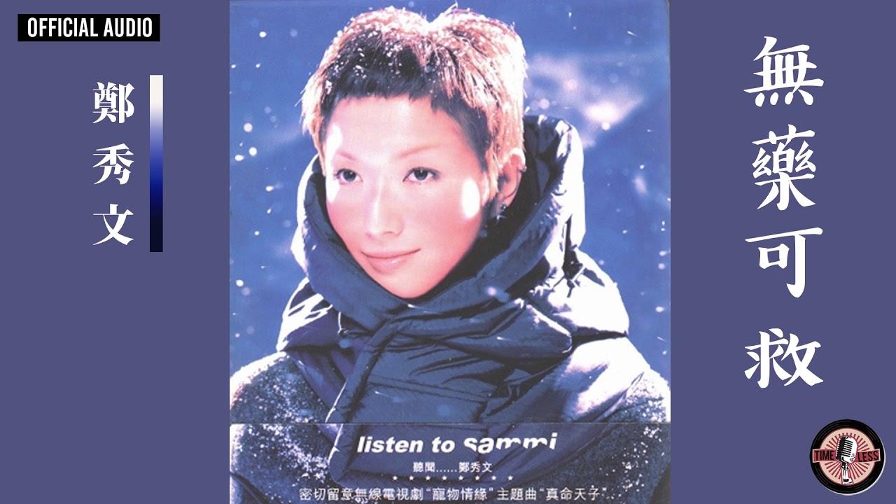 鄭秀文 Sammi Cheng -《無藥可救》Official Audio|聽聞 全碟聽 05/12 - YouTube