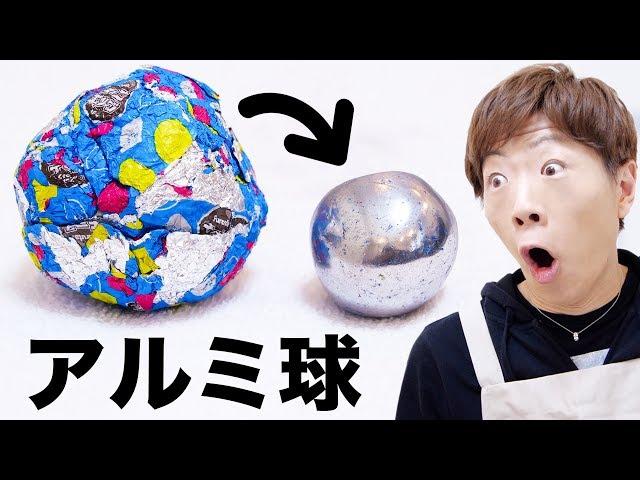 【驚愕】チョコエッグの包み紙丸めてハンマーで叩き続けたらピカピカの鉄球できた!!!【アルミホイル球】