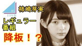 日向坂46の柿崎芽実さんが出演しているレギュラー番組、NHK 高校講座か...
