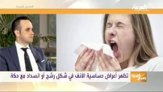 كيف تتخلص من حساسية الأنف؟