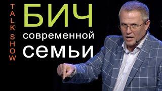 Бич современной семьи. Александр Шевченко 2019