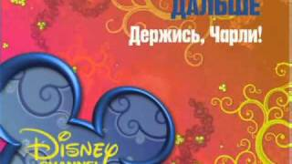 next & now on Disney Channel Russia - Good Luck, Charlie!