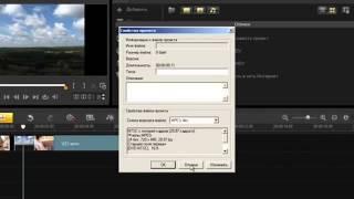 Уроки Корел. Corel VideoStudio X4. Урок 37. Воспроизведение проекта Хорошее качество видео уроки для