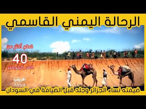 سندباد اليمن الذي ضيفته نساء الجزائر قبل رجالها وجلد في السودان قبل إستضافته