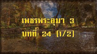 เพชรพระอุมา ภาคที่ 3 มงกุฎไพร บทที่ 24 (ตอนที่ 1/2)   สองยาม
