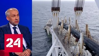 Останется ли Украина транзитером российского газа: мнения экспертов - Россия 24