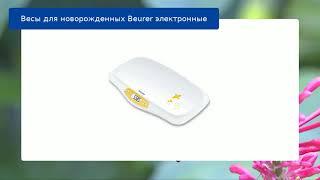 Весы для новорожденных Beurer электронные обзор