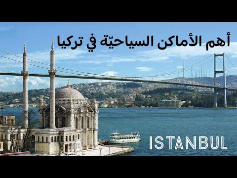 زيارتي لأفضل الأماكن السياحية في تركيا Top Places of Interest in Turkey