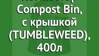 Компостер Compost Bin, с крышкой (TUMBLEWEED), 400л обзор TUMBL002