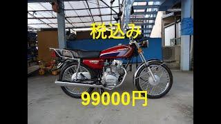 新車10万円!無敵のバイクCG125外観インプレッション