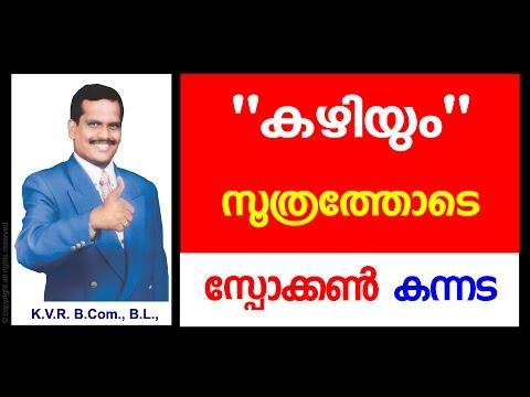 Spoken Kannada | Learn Kannada through Malayalam | Lesson 1 | Free Online Classes | By KVR