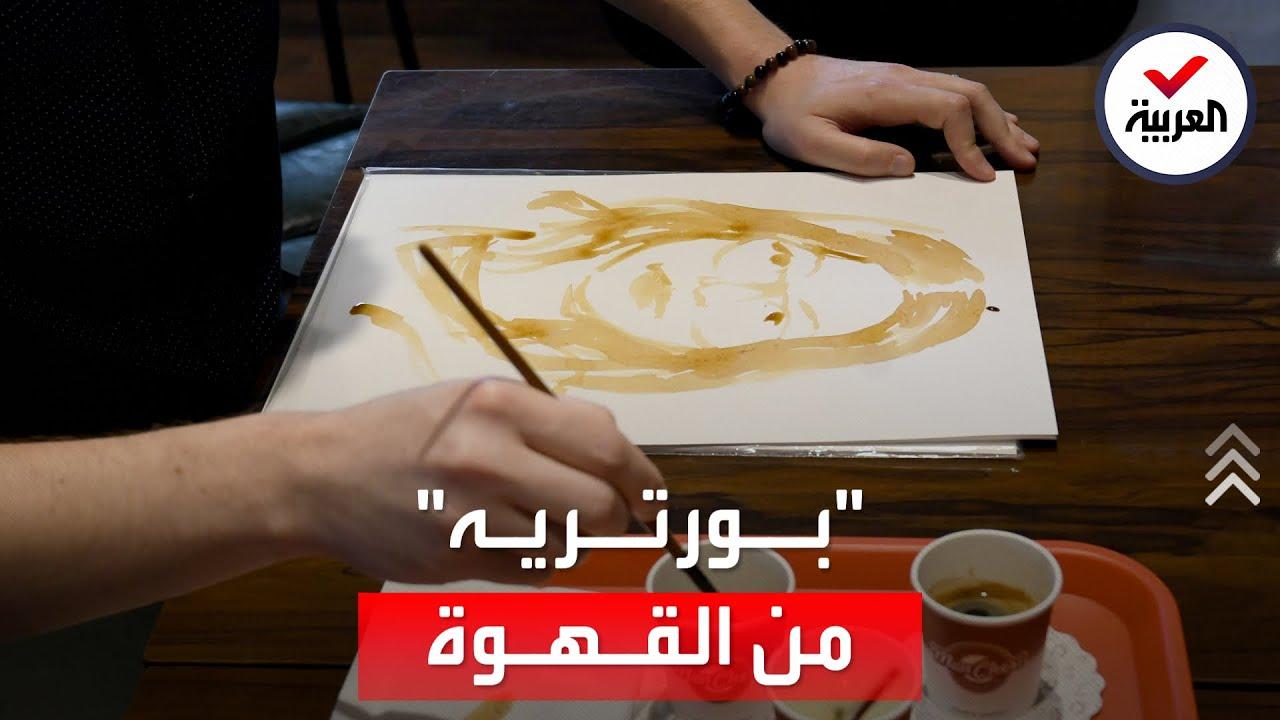 بالقهوة.. رسام ألباني يرسم الوجوه بكل احترافية  - نشر قبل 2 ساعة