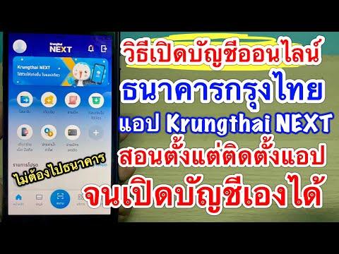วิธีเปิดบัญชีออนไลน์ กรุงไทย next บนมือถือ(ไม่ต้องไปธนาคาร)ทำให้ดูตั้งแต่ติดตั้งแอป จนเปิดบัญชีได้
