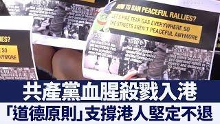 共產黨血腥殺戮入港 「道德原則」支撐港人堅定不退|新唐人亞太電視|20191108
