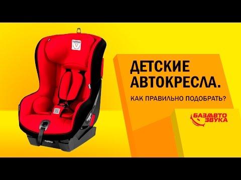 Детские автокресла. Как выбрать детское автокресло. Как Крепить? Обзор Avtozvuk.ua