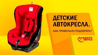 Детские автокресла. Как выбрать детское автокресло. Как Крепить? Обзор avtozvuk.ua(Каталог автокресел http://avtozvuk.ua/catalog/68#utm_source=azyoutube&utm_medium=cpc Автомобильные подушки ..., 2016-01-05T13:16:12.000Z)
