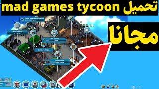 تحميل mad games tycoon للكمبيوتر مجانا