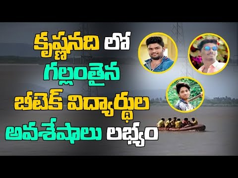 4 B.Tech Students Missing in KrishnaRiver | 3 Mortal Remains found | Rescue Operations Continuous