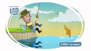 видео Что можно подарить рыбаку мужчине на день рыбака и на другой праздник