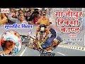 गाजीपुर रिक्शा कांड - Bhojpuri Superhit Birha | Bhojpuri Birha
