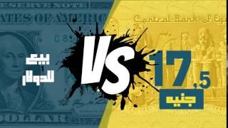 مصر العربية   سعر الدولار اليوم الاحد في السوق السوداء 13-11-2016