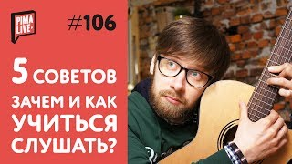 Как научиться слушать себя  Уроки гитары