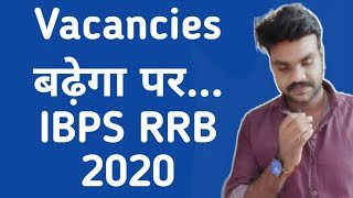 HIGHEST ALERT ⚠️⚠️⚠️ Don't Think Vacancies in IBPS RRB PO and Clerk 2020 will increase   Know Why?