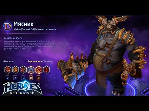 видео: heroes of the storm/Герои шторма. pro gaming. Мясник. dd билд.