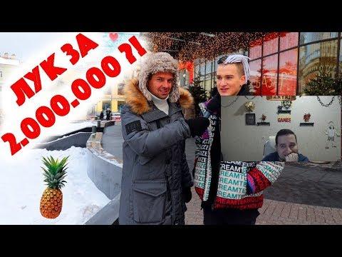 Манурин смотрит: Сколько стоит шмот? Лук за 2 000 000 рублей! ЦУМ! Off White! Versace! Rolex! Gucci