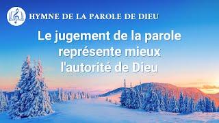 Musique chrétienne 2020 « Le jugement de la parole représente mieux l'autorité de Dieu »