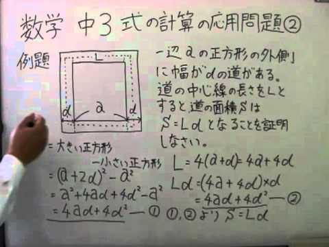 ... の計算の応用問題②」 - YouTube : 因数分解の問題 : すべての講義