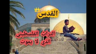 التراث الفلسطيني الذي لايموت  ''في القدس''  للشاعر تميم البرغوثي
