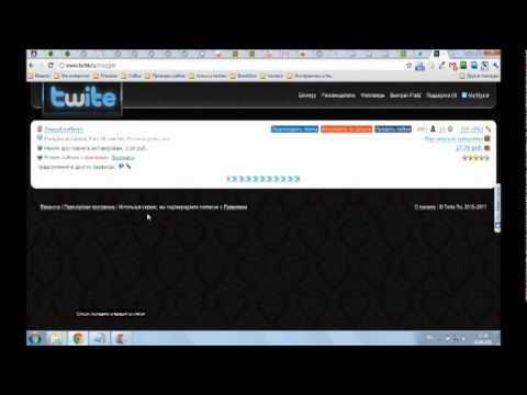Заработок на твиттере и Facebook с помощью Twite(твайт)