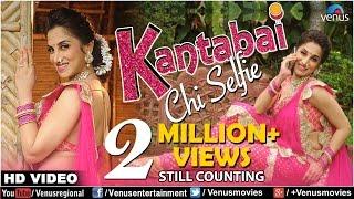 Kantabai Chi Selfie Full Hd Video Latest 2016  Feat : Smita Gondkar  Samarthak Shinde & Johny R