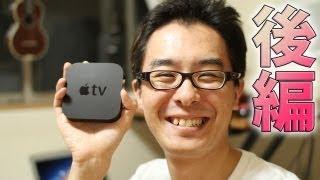 AppleTVがやってきた!後編