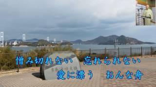 新曲 みれん舟 大川栄策 さんを唄わせ戴きました。