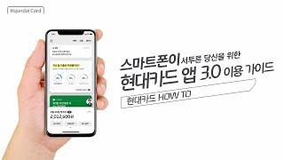 스마트폰이 서투른 당신을 위한 현대카드 앱 3.0 이용…