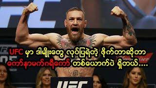 UFC မွာ ဒီလိုေတြ လုပ္ျပရဲတဲ့ ဖိုက္တာဆိုတာ ေကာ္နာမက္ဂရီေကာ္ တစ္ေယာက္ပဲ ရွိတယ္.... (Cornor McGregor)