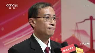 [北京2022]助力冬奥筹办 司法保驾护航 体坛风云 - YouTube