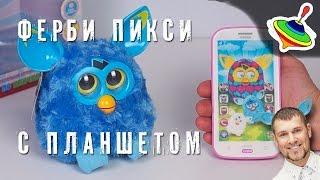 видео ФЕРБИ ПИКСИ купить интерактивную игрушку с приложением для телефона furby