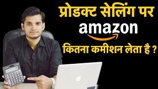 Amazon Commission On Product Selling & Profit Calculation