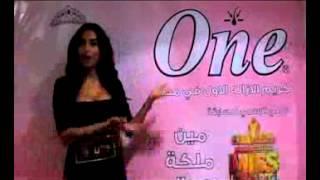 Miss Egypt Thumbnail