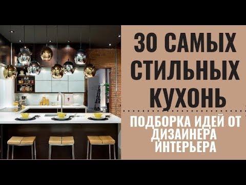 30 самых стильных кухонь. Подборка идей от дизайнера интерьера
