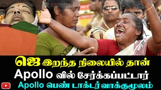 Jayalalithaa was dead when brought to hospital reveals Appollo doctor 2DAYCINEMA.COM